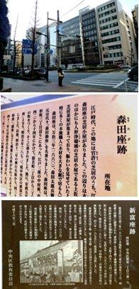 ◇中央区 ここに歴史あり(52) 木挽町芝居 ~江戸三座のひとつ「森田 ...