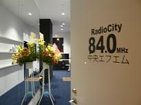 chuo-FM entrance.jpg