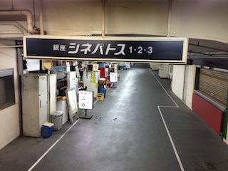 三原橋.JPG