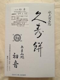 hatsune3.jpg