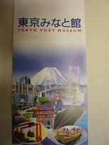 tokyo-minato-kan.jpg