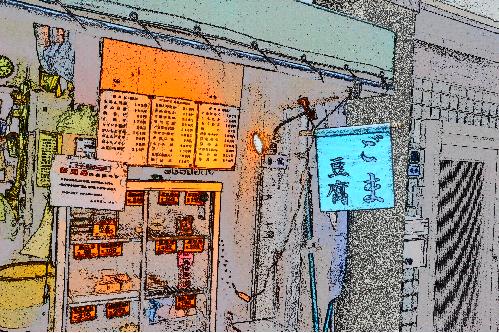 豆腐屋.png