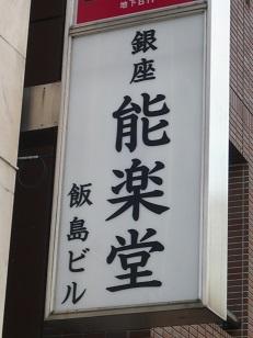 g-nogakudo4.jpg
