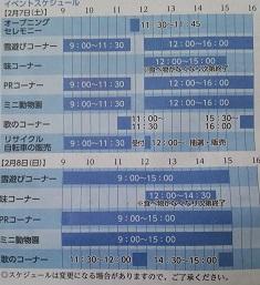 yuki-keikaku-1.jpg