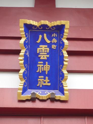 kobunaj2.jpg