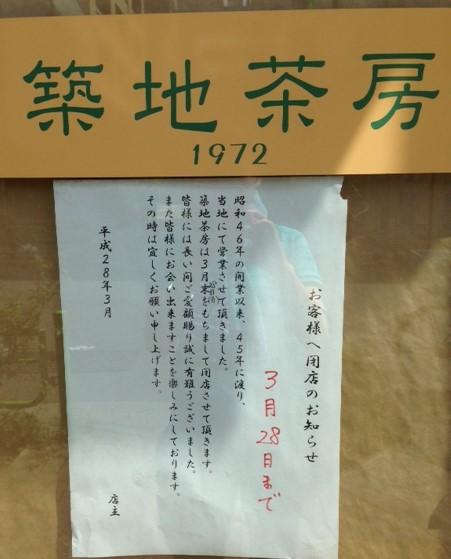 築地茶房1 (2).JPG