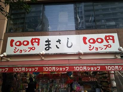 お店の看板(縮小).jpg