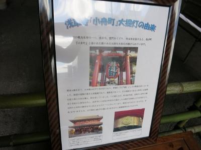 浅草寺小舟町の提燈IMG_1670 (400x300).jpg