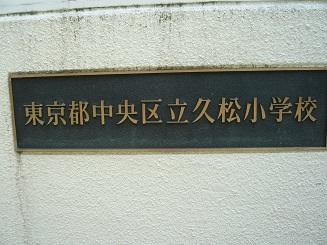 hisamatsu2.jpg
