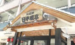 new_お江戸日本橋亭.jpg