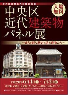 0913_67_160603kenchiku.jpg