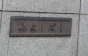 三吉橋_052.jpg