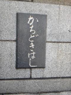 勝鬨橋_01.JPG
