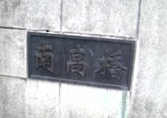 南高橋_01.JPG