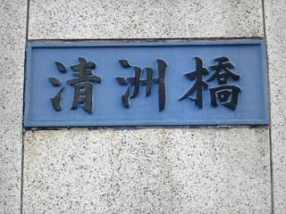 清洲橋_01.JPG