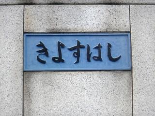 清洲橋_02.JPG