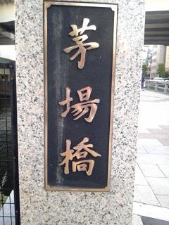 茅場橋_01.JPG