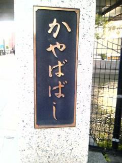 茅場橋_02.JPG