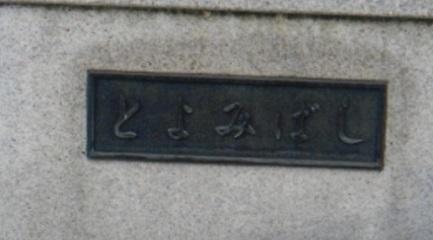 豊海橋_01.JPG