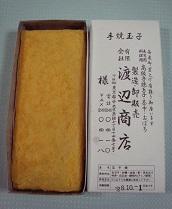 手焼玉子_32.jpg