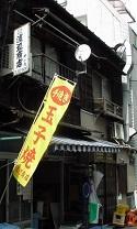 渡辺商店_35.jpg