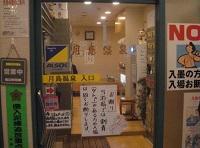 入り口_200px.jpg