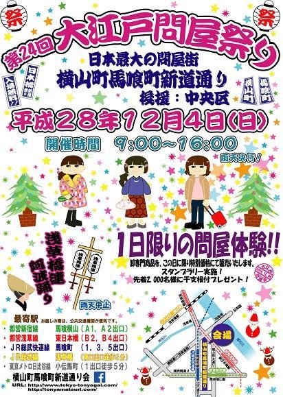 poster_H28_12_04.jpg