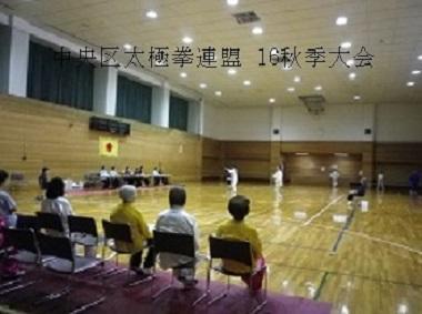 中央太極拳syunnki.jpg