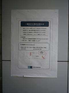 本願寺_10_地下鉄工事.JPG
