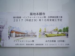 05本願寺_29_工事.JPG
