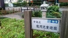 龍閑児童遊園s.jpg