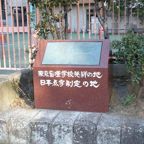 tk20_おまけ_東京盲唖学校発祥の地_日本点字制定の地1.JPG