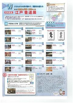 06_江戸書道展.jpg