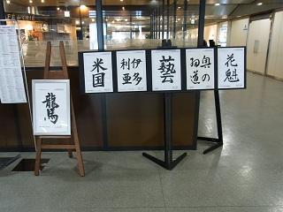 20_書道_入選作2.JPG