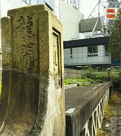 龍閑橋2.jpg