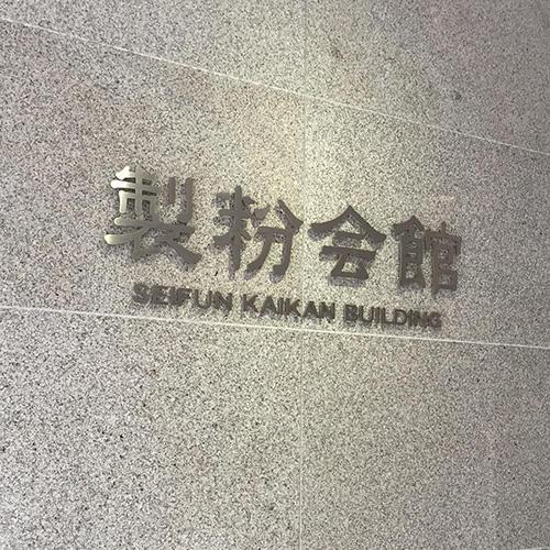 製粉会館.JPG