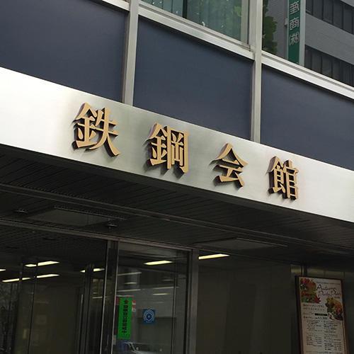 鉄鋼会館.JPG