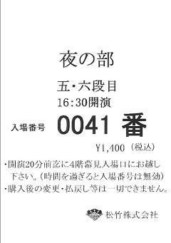 11_幕見席整理券.jpg