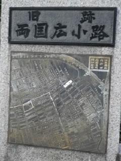 両国広小路sei.jpg