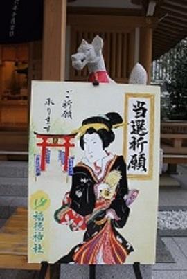 福徳okokok.jpg