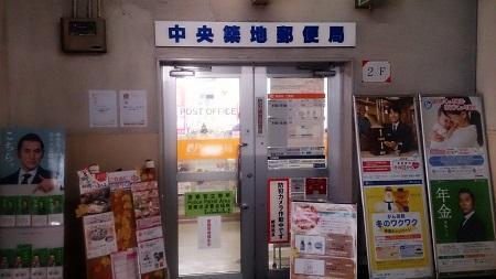 郵便局入口.jpg