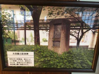 太田圓三記念碑.jpg