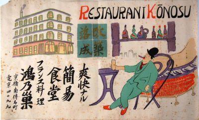 レストラン_鴻ノ巣(京橋).jpg