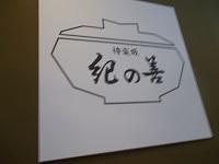 100_2698.JPG