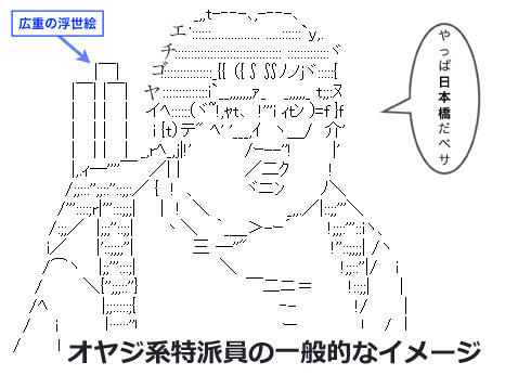 EDO_otaku.jpg