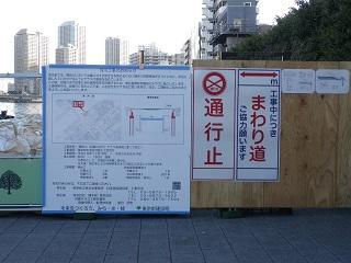 月島川水門工事_1.JPG
