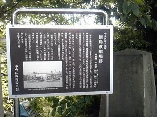 00_佃渡説明板.JPG