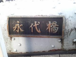 21_永代橋_橋名板 (10).JPG