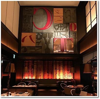 レストラン壁活字.jpg