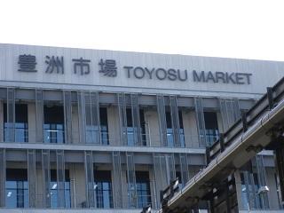 010_豊洲市場.JPG